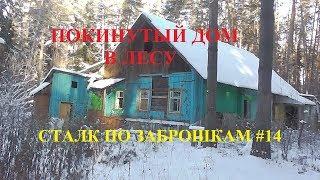 Покинутый дом в лесу  Сталк по заброшкам #16.  Куда все делись? Чей голос за кадром?