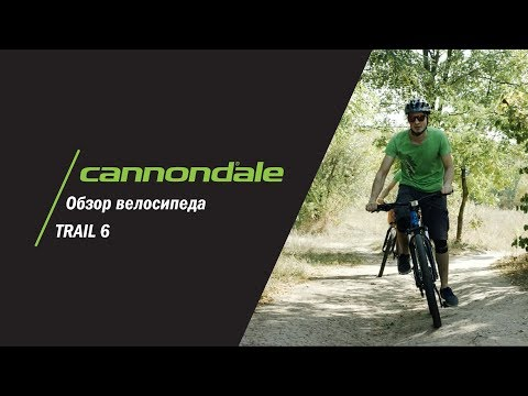 Обзор Cannondale Trail 6 2018