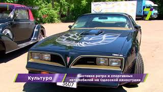 На Одесской киностудии открылась выставка ретро и спортивных автомобилей