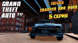 GTA 4-Трюки, Аварии и Баги #5 (Tricks, Crashes and Bugs)