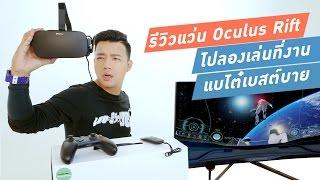 รีวิว Oculus Rift รุ่นขายจริงครั้งแรกในไทย!