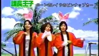 課長王子アニメCM榎本温子柳原みわ川澄綾子