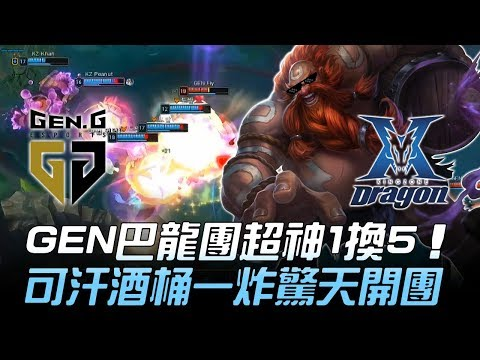 GEN vs KZ GEN巴龍團戰超神1換5 可汗酒桶一炸驚天開團!Game2