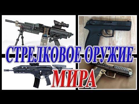 Стрелковое оружие мира.Последние новости видео