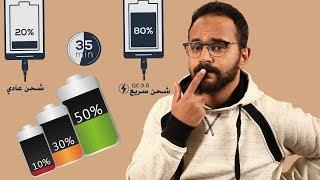 ما تخفيه عنك شركات الهواتف عن تقنية الشحن السريع 🔋 [معلومة تك 18] - احمد الجرنوسي