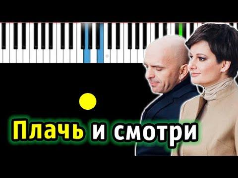 Непара - Плачь и смотри (Просто здравствуй, просто как дела)   на пианино   КАРАОКЕ   НОТЫ + MIDI