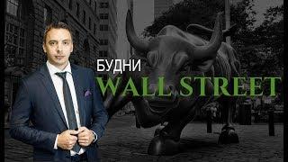 Будни Уолл стрит #23 - S&P500, Apple, Facebook, IBM, General Electric, Kinder Morgan