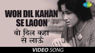 Woh Dil Kaha Se Laaon   Full Video   Bharosa   Guru Dutt