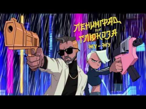 Ленинград – Жу-Жу (feat. Глюкоза) (AlBu Music)