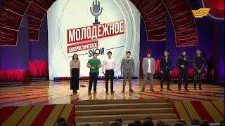«Молодежное юмористическое show». 11.11.2017