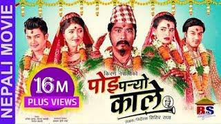 Poi Paryo Kale- Nepali Full Movie-2020 | Saugat Malla Shristi Shrestha Pooja Sharma Aakash Shrestha
