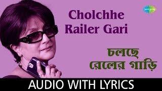 Cholchhe Railer Gari with lyrics | Sipra Bose and Chorus | Jay