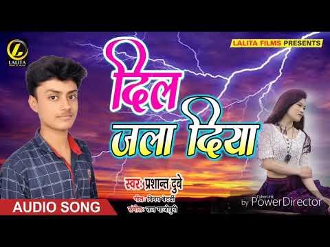 दिल जला दिया - Prashant Dubey - Dil Jala Diya - New Hindi Sad Song 2018