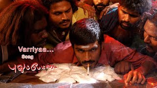 Pudhupettai Songs - Variyaa Song   Dhanush   Sneha   Sonia Agarwal   Yuvan   selvaraghavan movie