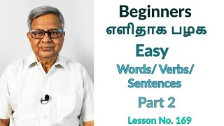 Simple verbs, words and sentences Part 2. தமிழில். Lesson No.169
