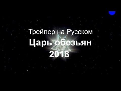 Царь обезьян 2018 Царство женщин Трейлер на Русском
