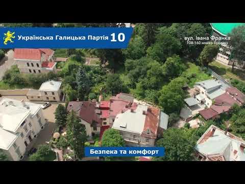 Над Левом: вул. Івана Франка 108 - 145
