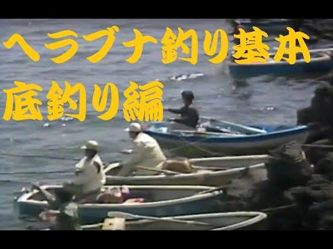 ヘラブナ釣りの基本、底釣り編