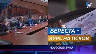 Псковичам приглянулся опыт новгородской «Бересты»