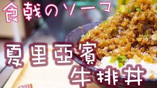 [食戟之靈還原#3] 夏里亞賓牛排丼,能用筷子劃開? 食戟のソーマ料理【煮飯星星】