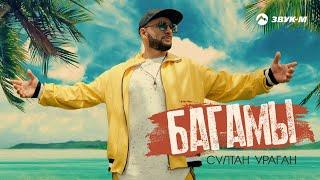 Султан Ураган - Багамы | Премьера клипа 2018