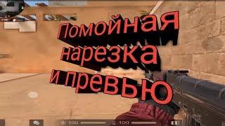 STANDOFF 2 НАРЕЗКА С КВ