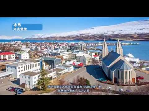 冰島 冰火之國 環島行 夢幻北極光10日 RKF10B