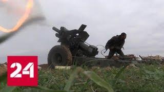 В Сирии идет зачистка окруженных боевиков - Россия 24
