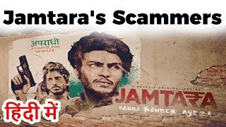 Jamtara Cyber Crime Capital of India, Facts you must know about Jamtara