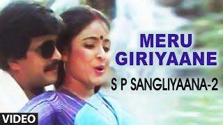 Meru Giriyane Video Song   S P Sangliyana 2 Kannada Movie Songs   Shankar Nag,Bhavya Kannada Songs