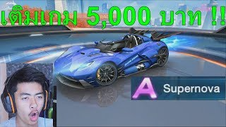 Speed Drifters เติมเกม 5,000 สุ่มรถใหม่คลาสAถาวรจะได้หรือไม่ได้!!