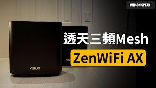 華碩ZenWiFi WiFi Mesh系統開箱介紹 - Wilson說給你聽