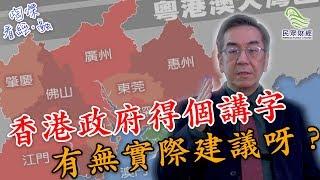 陶傑_大灣區計劃對香港人無吸引力?香港政府得個講字?共融得把口?無實際建議?