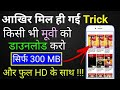 How To Download New Latest Full HD Movie Only 300 Mb Size!!by technical help