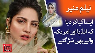 Item song of Neelam Muneer and reaction of Indian media