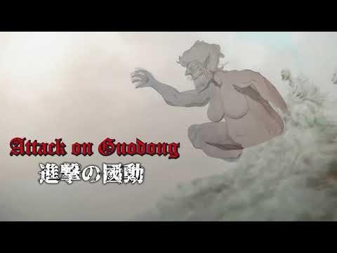 進撃の國動  演唱「僕の戦争」Attack on Guodong「My war」