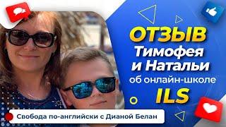 ОТЗЫВ ОБ ОНЛАЙН ШКОЛЕ ILS Тимофея и Натальи Котовых/Intellect Language School