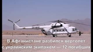 Главные новости Украины и мира 2 сентября