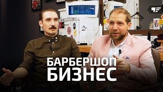 Приносит ли деньги барбершоп-бизнес? Александр Лысь - о стрижке бомжей, барбершопах, переезде из МСК