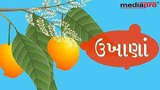 Gujarati Poem - Ukhana