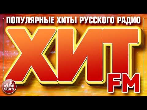 ХИТ FM 2020 ✪ САМЫЕ ПОПУЛЯРНЫЕ ХИТЫ РУССКОГО РАДИО ✪