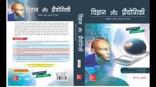 Book for Science and Technology - विज्ञान एवं प्रौद्योगिकी