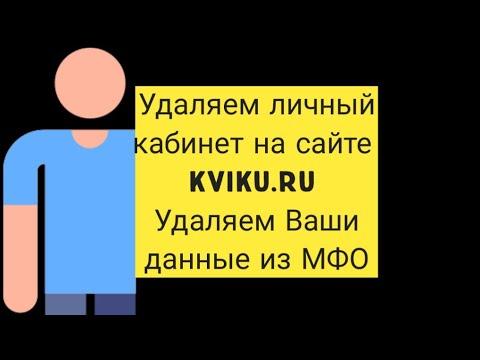 Удаляем личные данные из мфо. КВИКУ. Kviku. Kviku ONLINE BANK.
