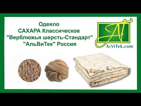 Одеяло верблюжья шерсть АльВиТек Сахара классическое (очень теплое)