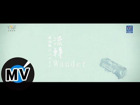張涵雅 Hanya - 流轉 WANDER(官方版MV)