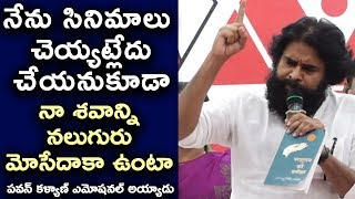 Pawankalyan Super Speech After Failure In 2019 Elections