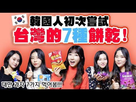 """韓國人初次嘗試 """"台灣的7種餅乾""""!乖乖、科學麵、可樂果等等"""
