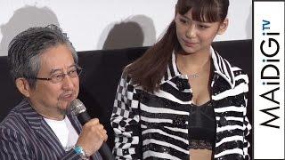 永井豪、西内まりやを「いやらしい目で」?新キューティーハニーに「正解」と絶賛映画「CUTIEHONEY-TEARS-」初日舞台あいさつ2