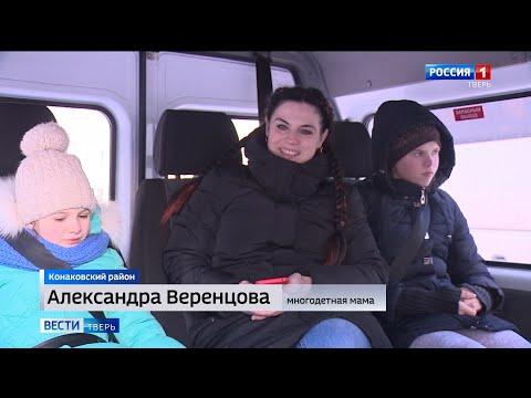 Многодетная семья из Тверской области получила новый автомобиль