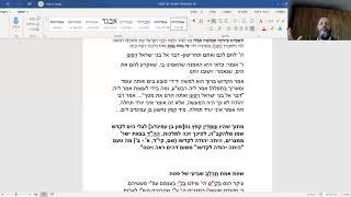 הרב אריאל בראלי: בין שביעי של פסח ליום עצמאות